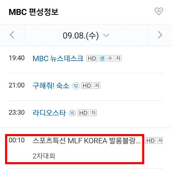 2차 대회 방송 편성.jpg